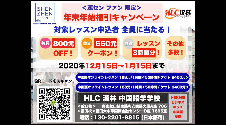 【中国語学学校】「HLC 漢林語学センター」オンライン/オフライン年末年始福引キャンペーン開催中!(12/15−1/15)