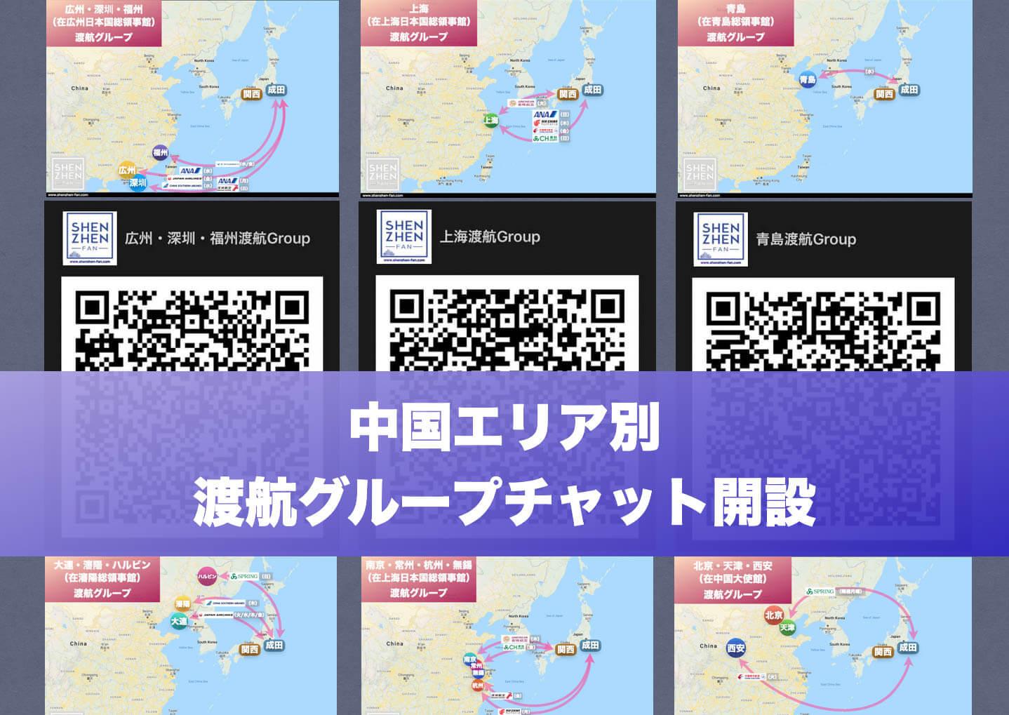 (1/21 更新)中国エリア別渡航グループチャット開設のお知らせ
