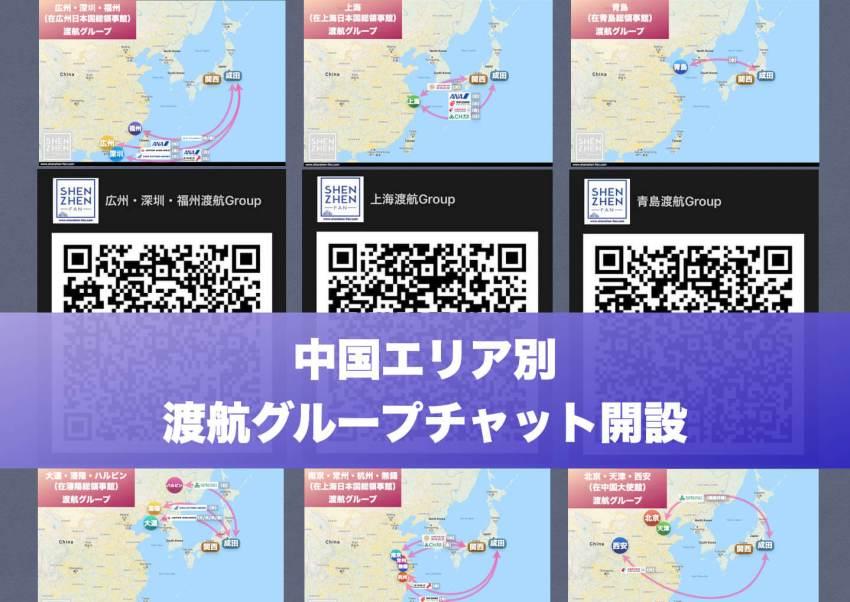(6/8 更新)中国エリア別渡航グループチャット開設のお知らせ