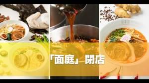 【閉店情報】宝安の人気ラーメン店「面庭」が12月27日で閉店へ
