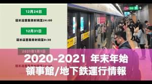 【2020-2021 年末年始】広州領事館休館/深セン地下鉄運行時間延長情報