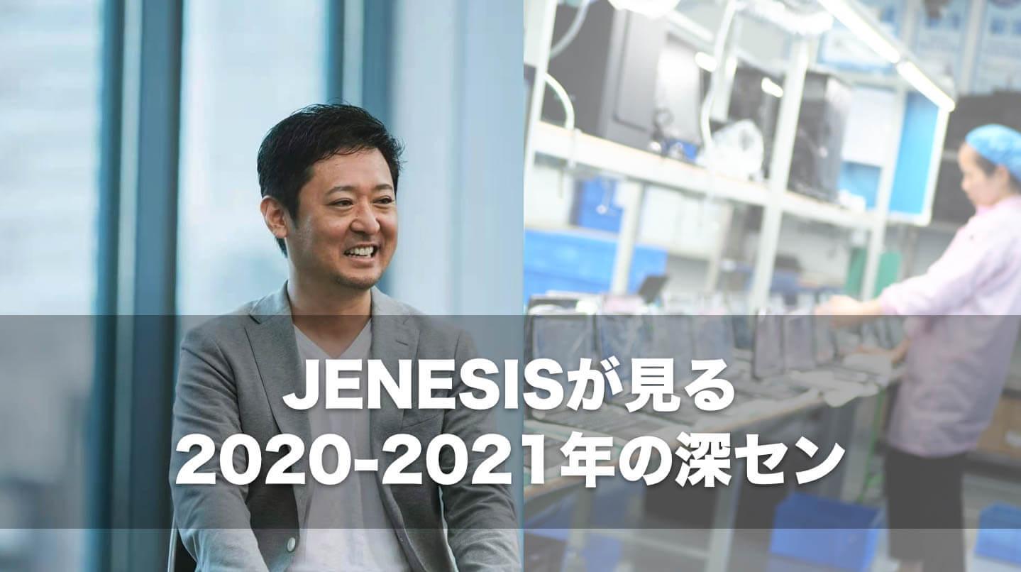 【インタビュー】JENESISが見る2020年の深センと2021年の戦略とは?