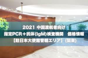 2021【駐日本大使館管轄エリア】中国渡航者向け 指定検査機関(PCR+IgM抗体) 最新価格リスト