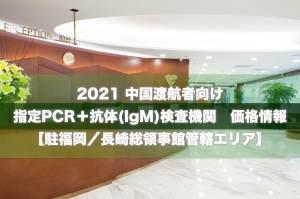2021【駐福岡/長崎領事館管轄エリア】中国渡航者向け 指定検査機関(PCR+IgM抗体) 最新価格リスト
