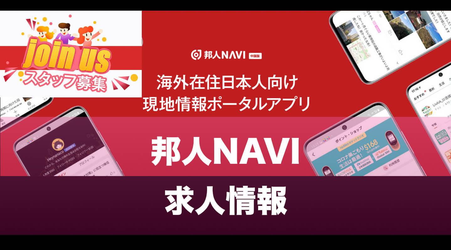 【求人情報】海外在住日本人向け現地情報ポータルアプリ「邦人NAVI」企画・マーケティング人材募集