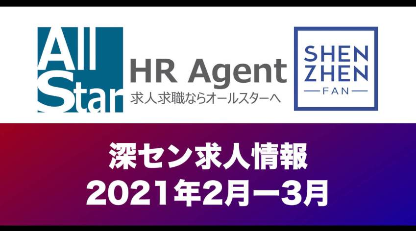 【深セン求人情報】2021年2-3月版:ビザサポート・日本から応募可能な求人多数!