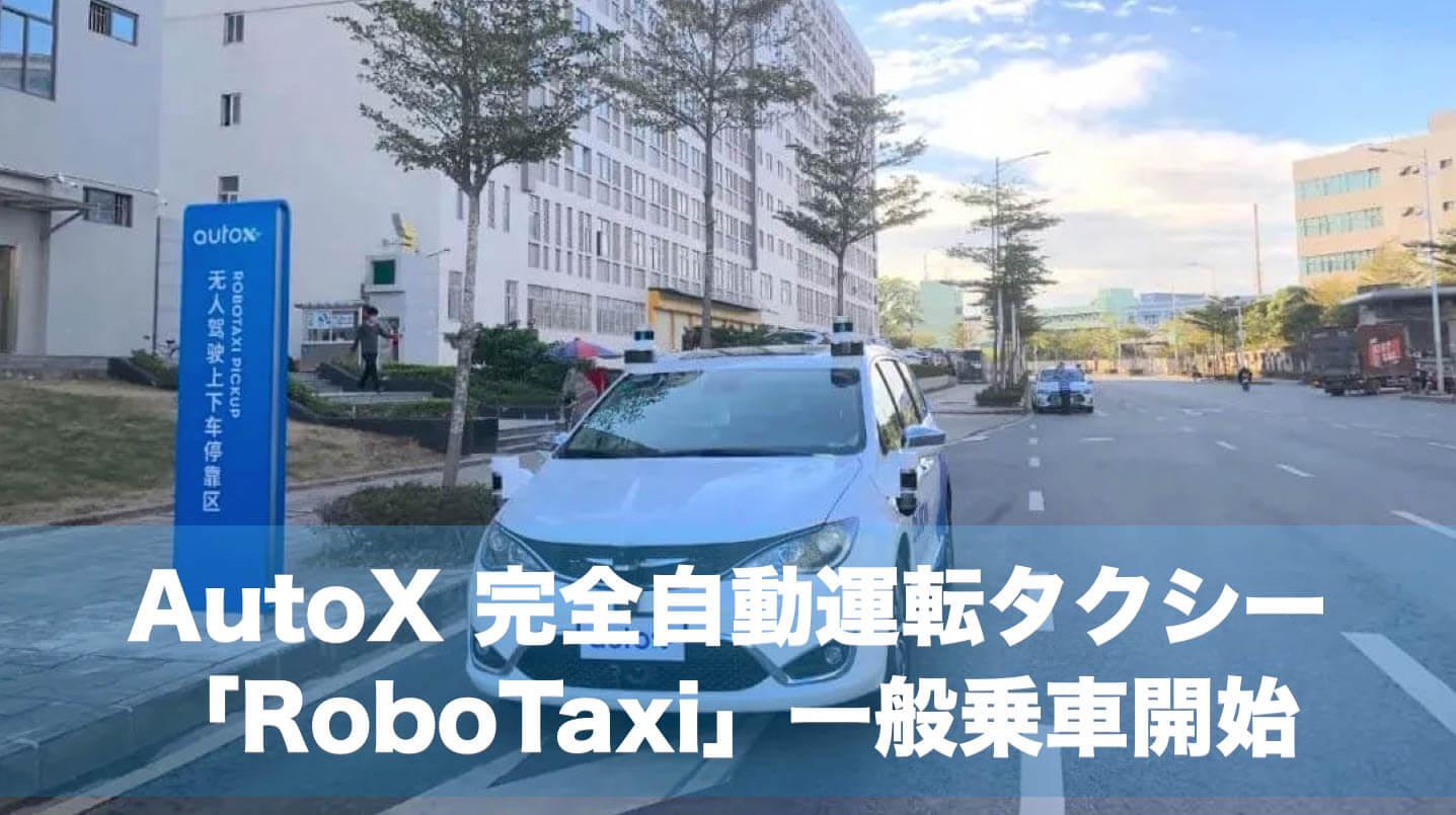 アリババ出資のAutoX完全自動運転タクシー「RoboTaxi」一般乗車開始:登録方法解説