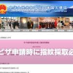 【速報】中国ビザ申請時に指紋採取必須へ(2/8-)