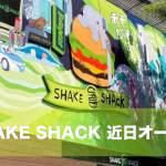 SHAKE SHACKが深センに!MixC Mallに近日オープン予定