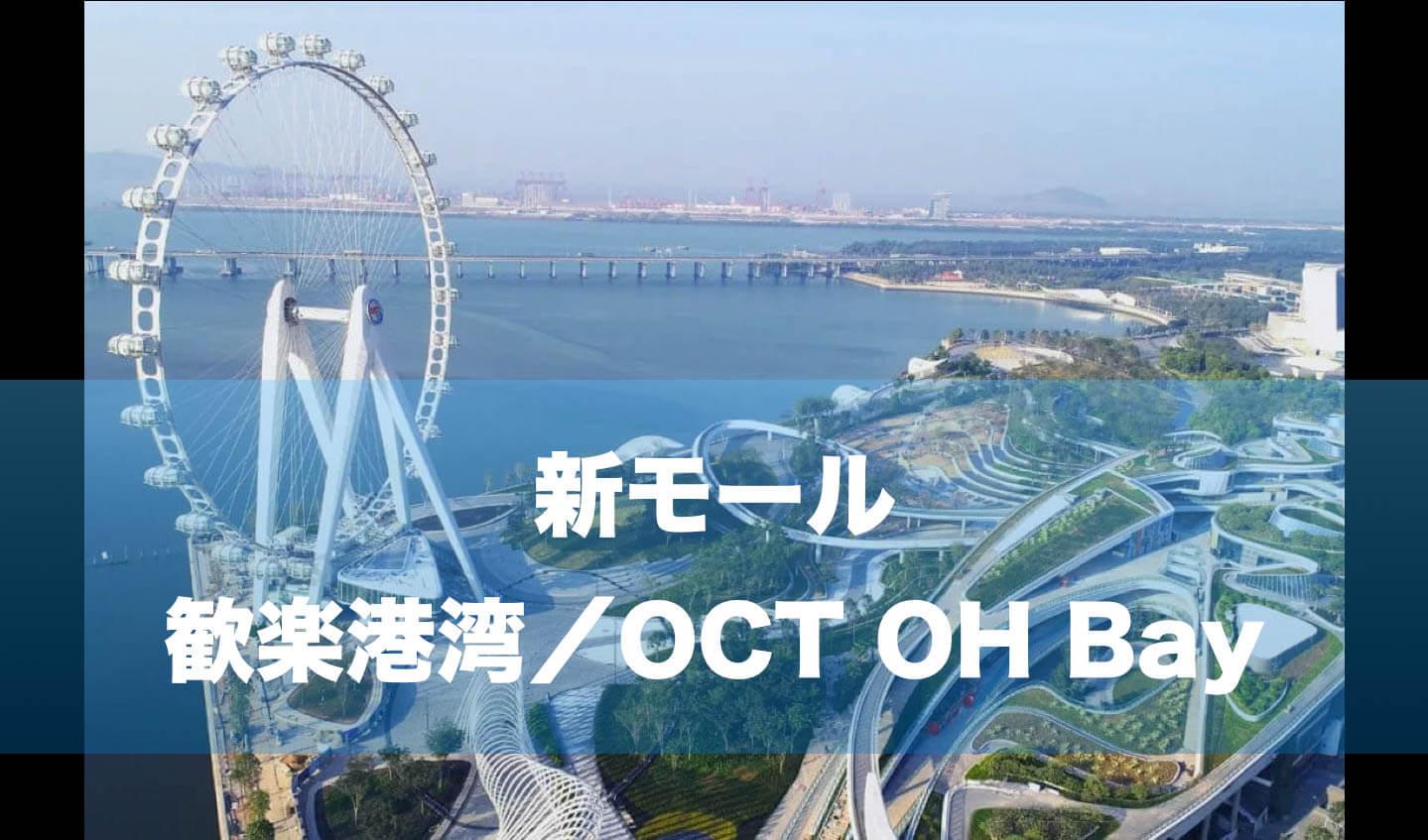 前海の巨大モール「歓楽港湾/OCT OH Bay」オープン:プロジェクションマッピングショー・公共アート展も開催中