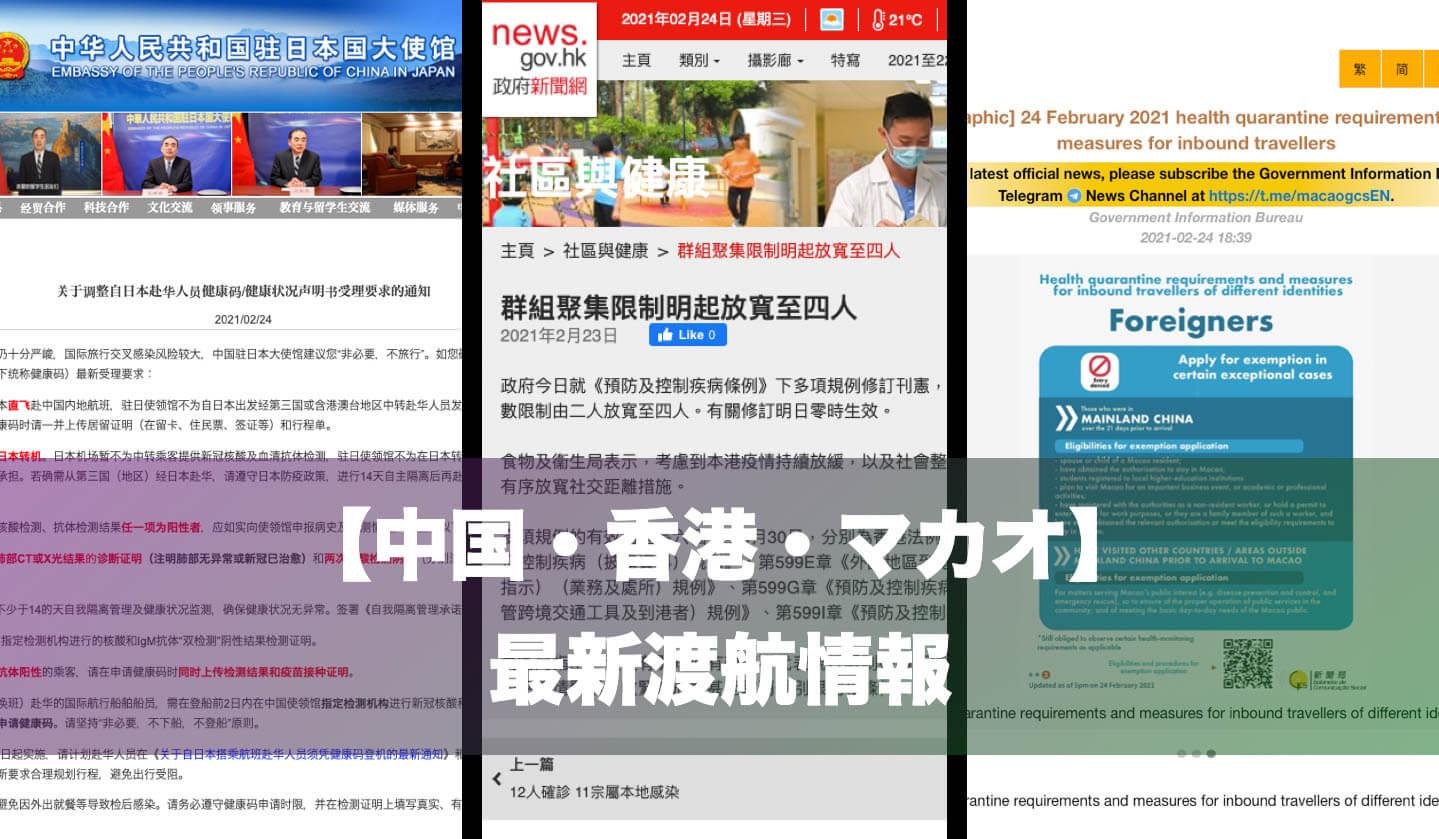 (3/1 更新)【中国・香港・マカオ】最新渡航情報まとめ(2/26)