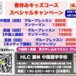 【中国語学学校】「HLC 漢林語学センター」春休みキッズコース スペシャルキャンペーン開始:8回のレッスンが800元から(3/1−4/15)