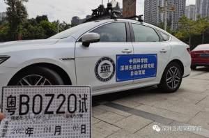 深センは無人運転車のライセンス供与について法整備を進める