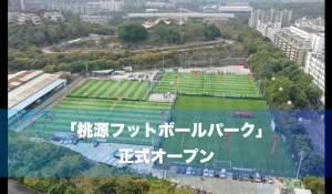 新たなスポーツの新名所!南山「桃源フットボールパーク」正式オープン:平日午前は無料開放