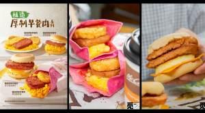 中国マクドナルドから植物肉バーガー登場!深セン、広州、上海で限定販売中