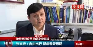 中国のワクチン接種率は現在4%前後「このペースだと自由な旅行再開は来年の春」