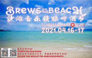 深センのビーチで中国クラフトビールフェス:「2021 Brews on the Beach」開催(4/16-17)