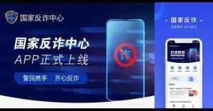 中国公安の不正防止アプリ「反詐中心APP」とは?