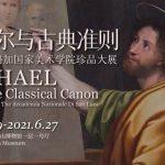 【南山博物館】ルネッサンスの三大巨匠「ラファエロ」作品展開催中(-6/27)