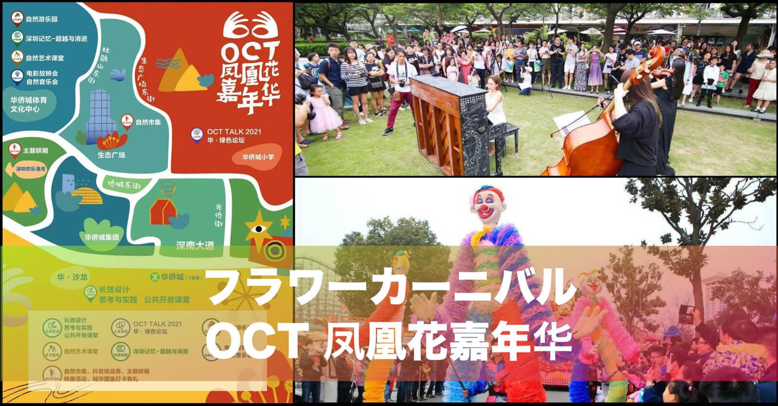 【OCT】年に一度のフラワーカーニバル開催中!(5/15-23)