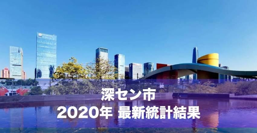 深セン市の居住人口は1,756万人:2020年最新統計結果発表