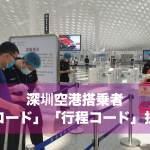 【深セン空港】搭乗者は「健康コード」「行程コード」提示必須に