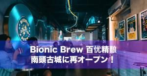 【Bionic Brew】南頭古城内に再オープン!