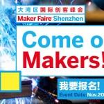 【Maker Faire Shenzhen 2021】メイカーフェア深センが帰ってくる!オンライン/オフラインで開催予定(11/20-21)