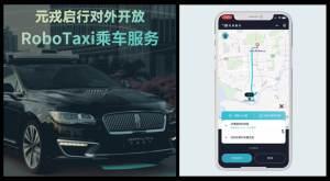 深セン福田区で「DeepRoute.ai」提供の自動運転ロボタクシーがサービス開始