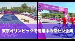 東京オリンピックで活躍中の深セン企業たち