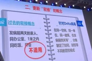 広東省内の学生・教職員は始業14日前までに居住地に戻るよう緊急通達/医療機関受診時は72時間以内のPCR陰性証明が必要に