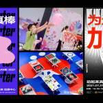 「Bàng!」「WE ARE IN THE SAME GAME」アートフェスティバル開催中(-8/15)