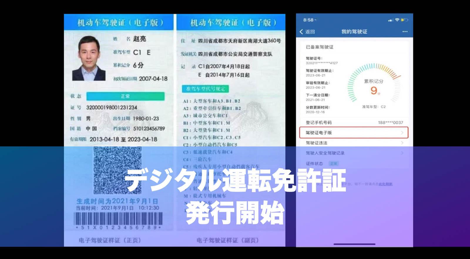 【デジタル運転免許証】深センなど全国28都市で発行開始(9/1-)