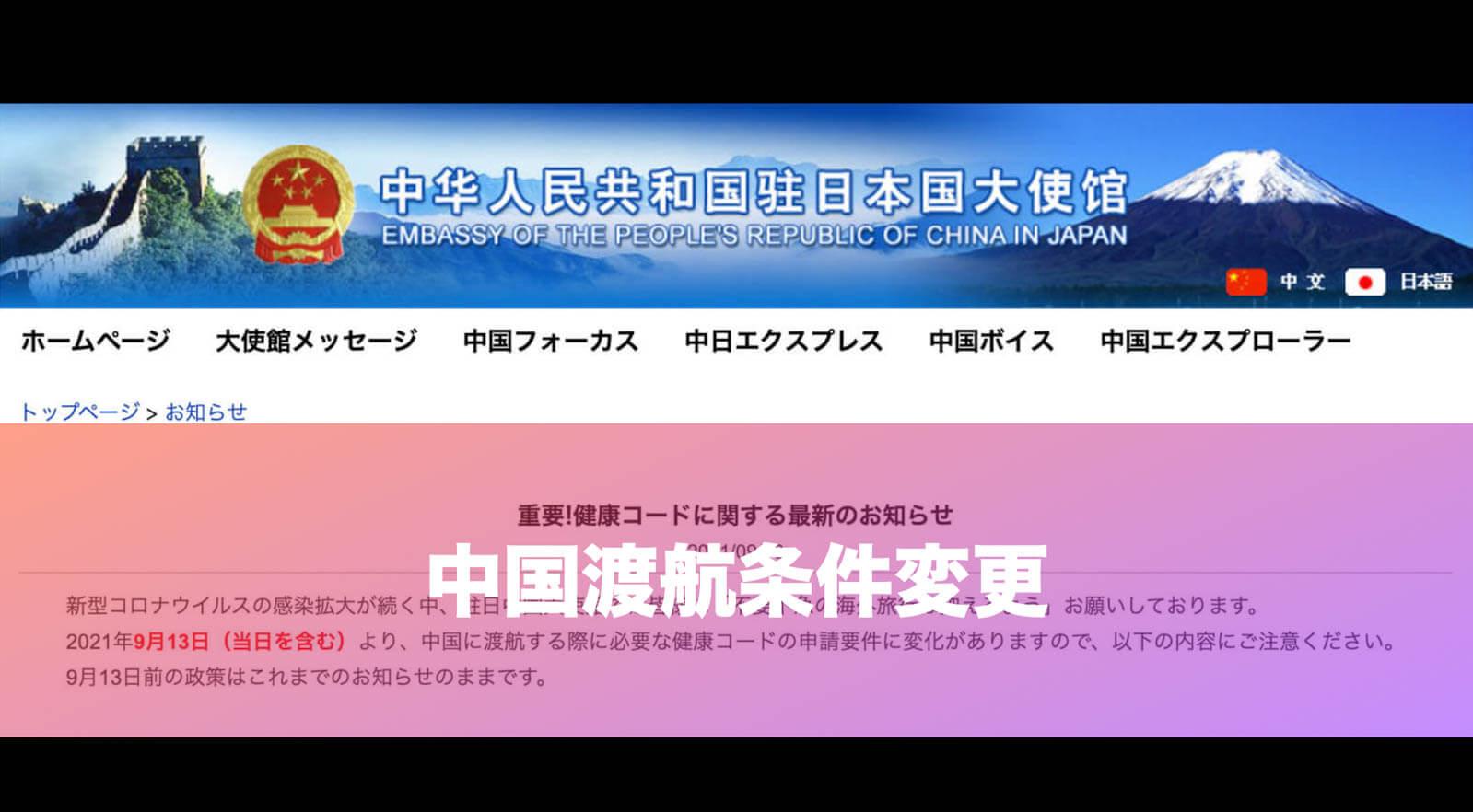 【大使館アナウンス】コロナ陽性歴者やワクチン接種者の中国渡航条件変更(9/13-)
