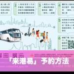 隔離なしで香港入境「来港易」オンライン予約方法