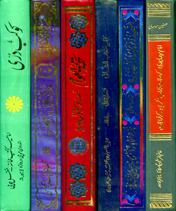 Miscellaneous Urdu Shia Books - Shia Multimedia