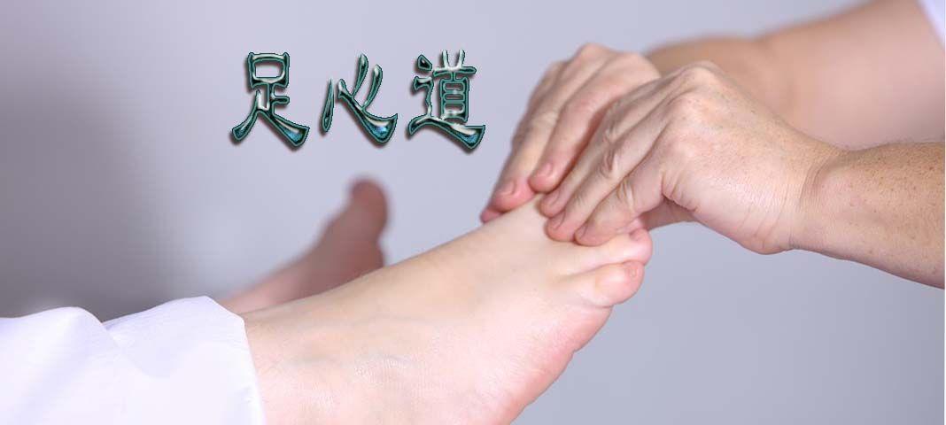Soku Shin Do Reflexología Japonesa
