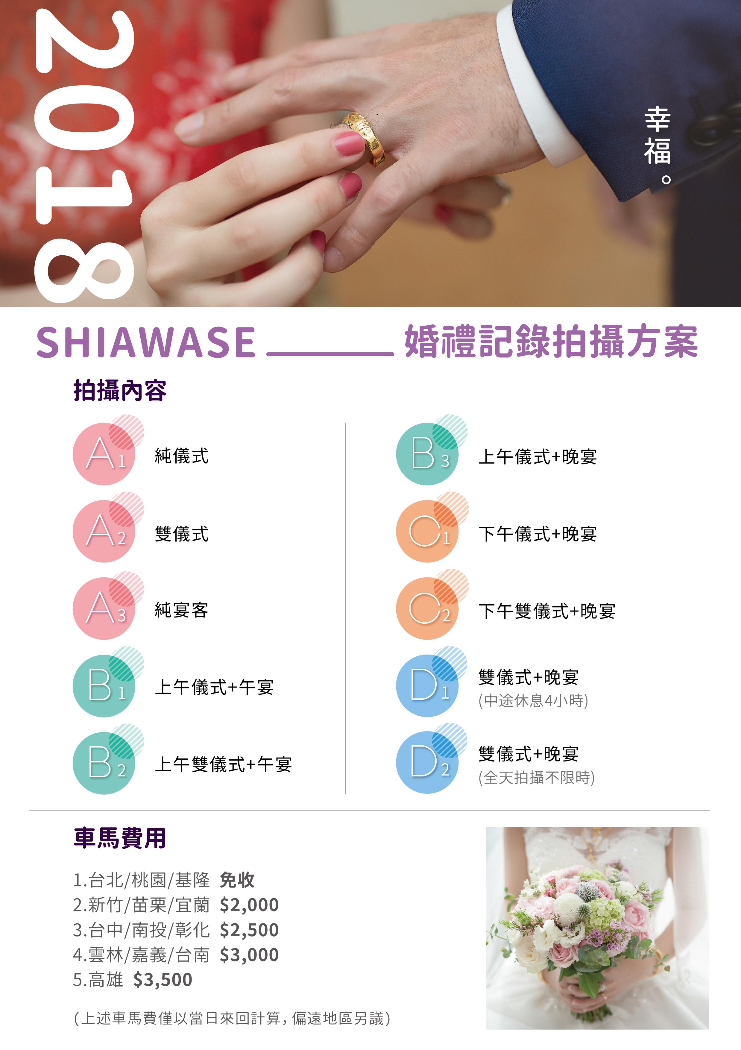 2018_SHIAWASE_婚禮記錄拍攝方案