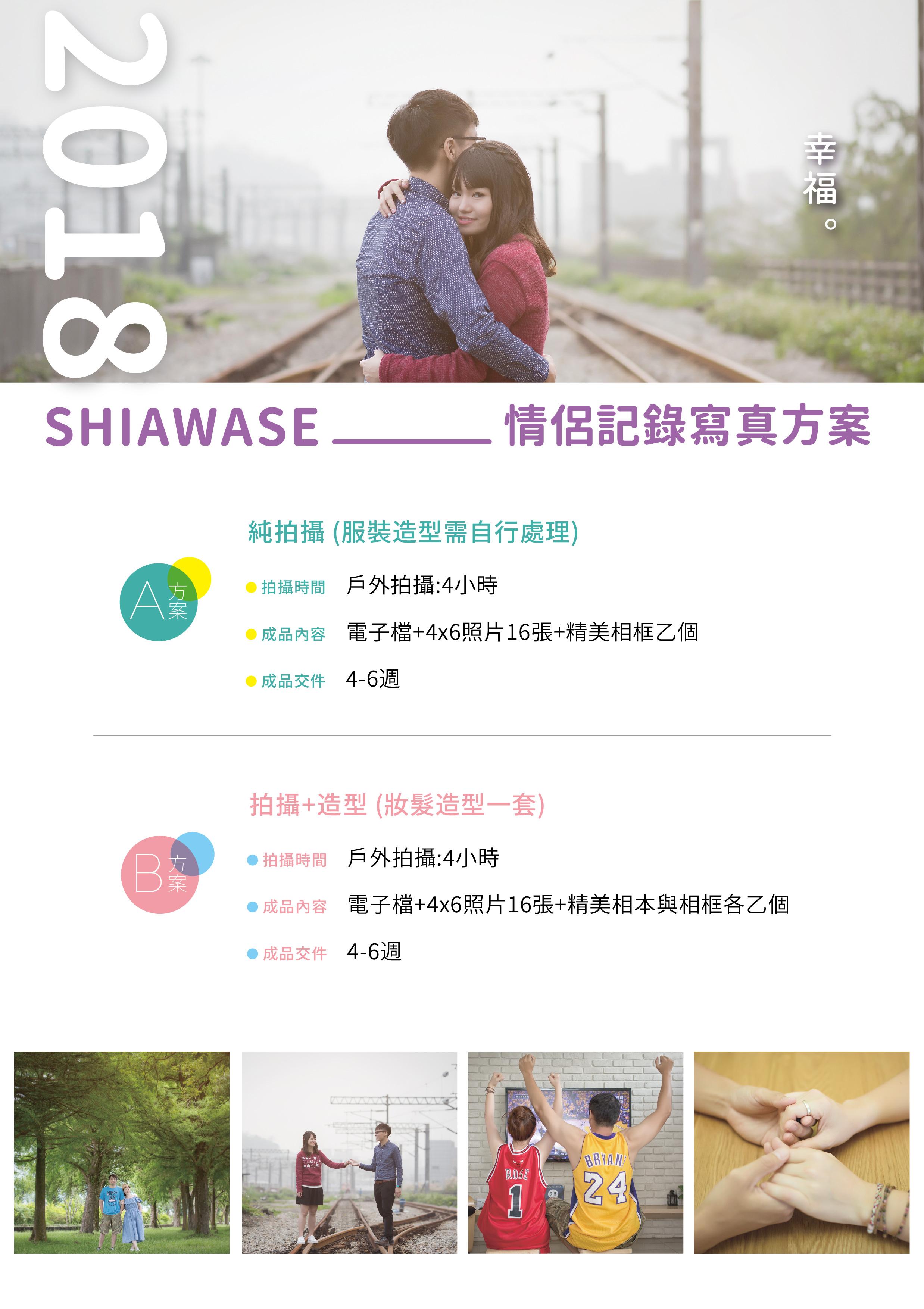 2018 SHIAWASE_情侶寫真方案