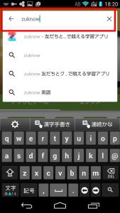 「zuknow」を検索欄に入力する>>「虫眼鏡」をタップ