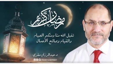 """بعيدا عن السياسة في رمضان...""""الدكتور عبد الرزاق مقري"""""""