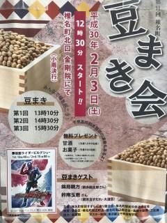 【開催告知】2018年 平成30年2月3日(土曜日) 第11回椎名町豆まき会&商人まつり