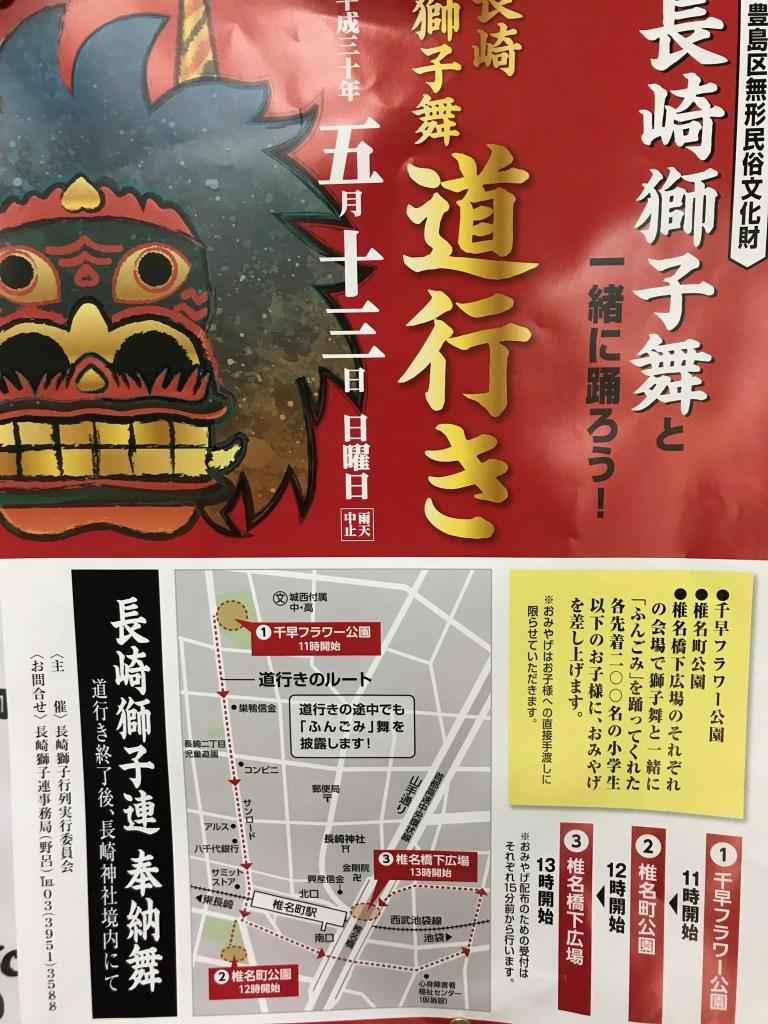 【椎名町 長崎神社】獅子舞開催! 2018年5月13(日)