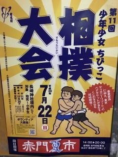 平成30年7月22日(日)第11回長崎神社相撲大会