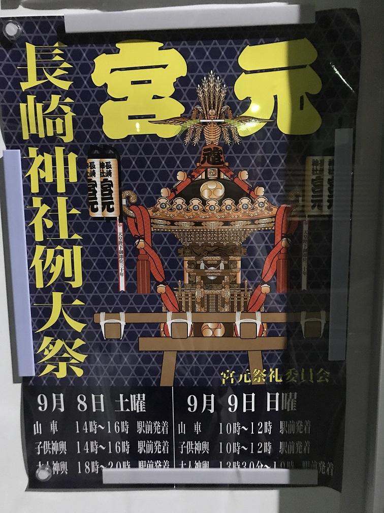 2018年9月8日(土)~9月9日(日)長崎神社例大祭(椎名町夏祭り)開催
