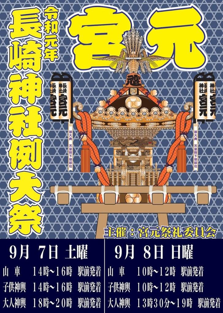 【開催告知】長崎神社例大祭椎名町夏祭り)2019年9月7日(土)~2019年9月8日(日)