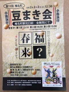 開催告知】2020年 令和元年2月2日(日曜日)椎名町豆まき会12:30からスタート!※小雨決行