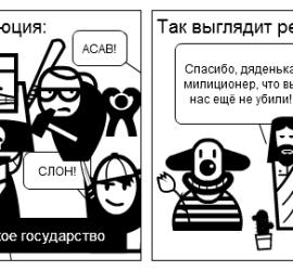 Революция в Луганске
