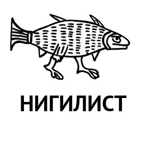 nihilist_logo