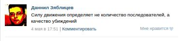 screenshot-vk.com 2015-05-14 00-54-13